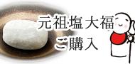 元祖塩大福ご購入